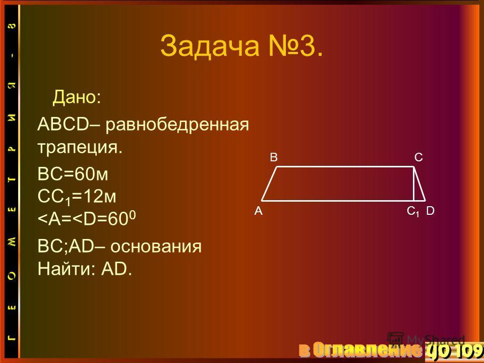 Задача 3. Дано: ABCD– равнобедренная трапеция. ВС=60м СС 1 =12м