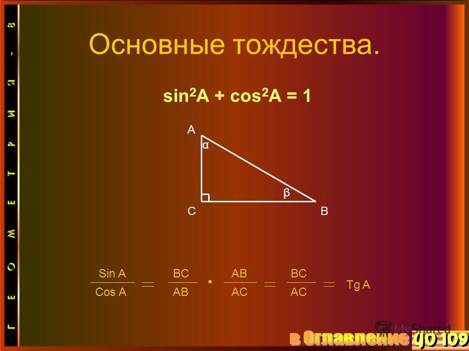 Основные тождества. sin 2 A + cos 2 A = 1 А СВ α β Sin A Cos A BC AB. AC BC AC Tg A