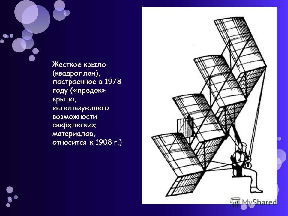 Жесткое крыло (квадроплан), построенное в 1978 году («предок» крыла, использующего возможности сверхлегких материалов, относится к 1908 г.)