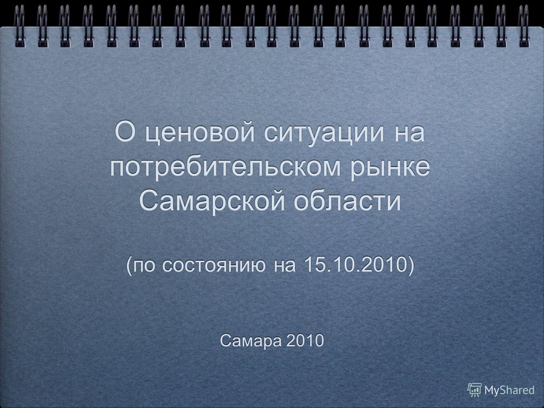 О ценовой ситуации на потребительском рынке Самарской области (по состоянию на 15.10.2010) Самара 2010