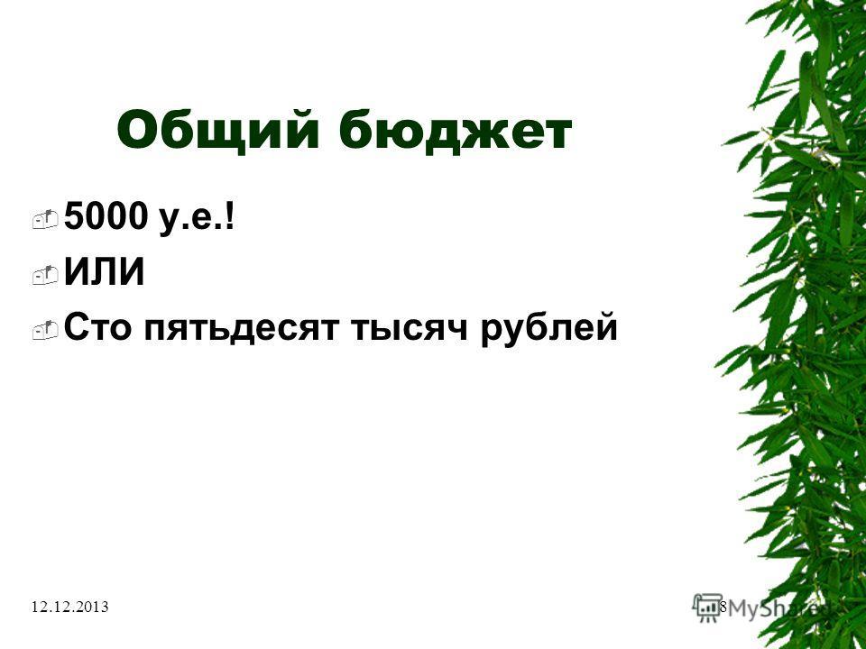 12.12.20138 Общий бюджет 5000 у.е.! ИЛИ Сто пятьдесят тысяч рублей