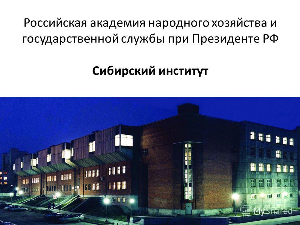 Российская академия народного хозяйства и государственной службы при Президенте РФ Сибирский институт