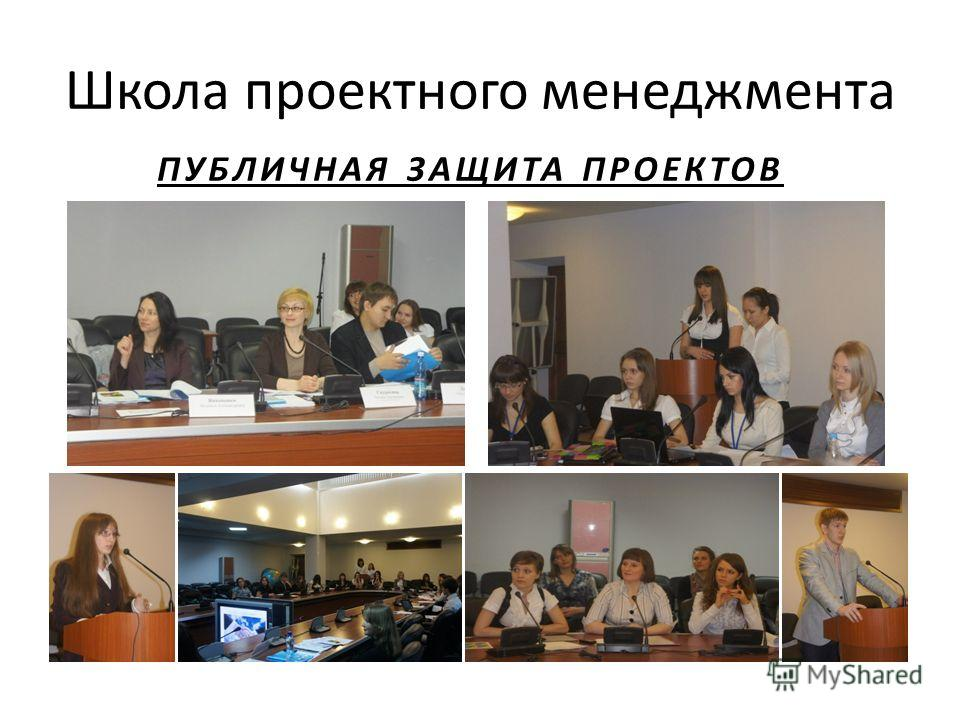 Школа проектного менеджмента ПУБЛИЧНАЯ ЗАЩИТА ПРОЕКТОВ