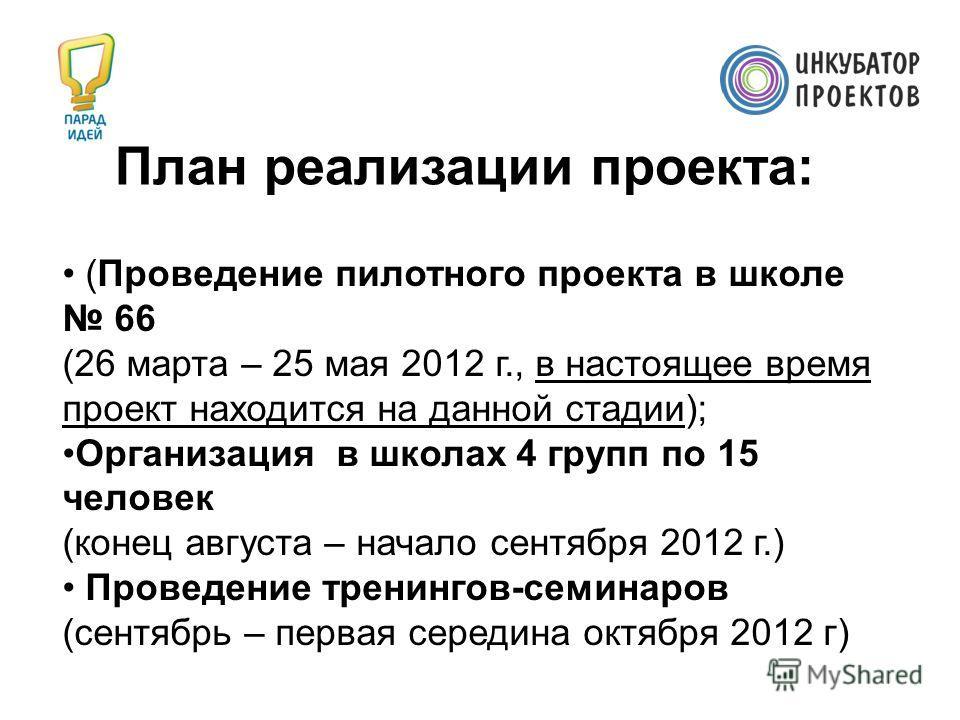 (Проведение пилотного проекта в школе 66 (26 марта – 25 мая 2012 г., в настоящее время проект находится на данной стадии); Организация в школах 4 групп по 15 человек (конец августа – начало сентября 2012 г.) Проведение тренингов-семинаров (сентябрь –