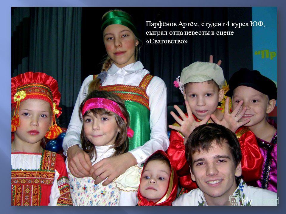 Парфёнов Артём, студент 4 курса ЮФ, сыграл отца невесты в сцене «Сватовство»