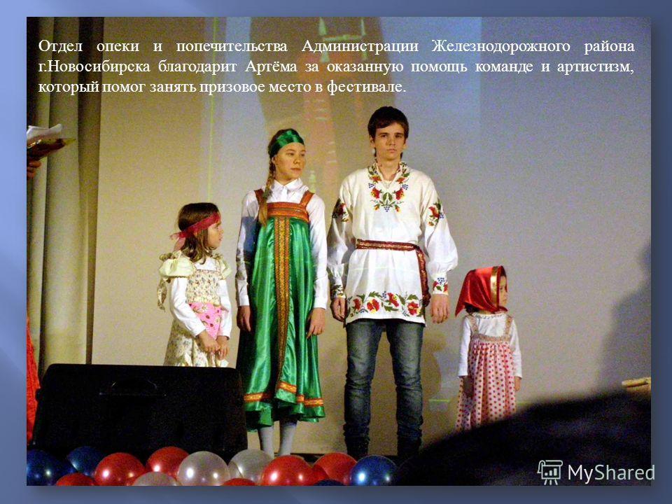 Отдел опеки и попечительства Администрации Железнодорожного района г.Новосибирска благодарит Артёма за оказанную помощь команде и артистизм, который помог занять призовое место в фестивале.