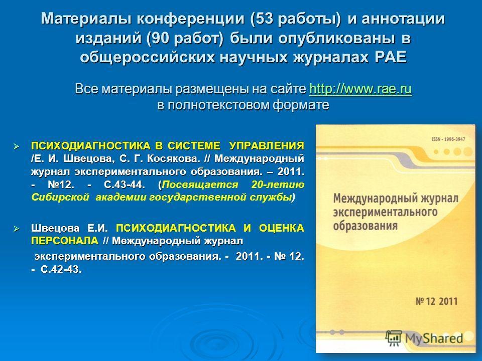 Материалы конференции (53 работы) и аннотации изданий (90 работ) были опубликованы в общероссийских научных журналах РАЕ Все материалы размещены на сайте http://www.rae.ru в полнотекстовом формате http://www.rae.ru ПСИХОДИАГНОСТИКА В СИСТЕМЕ УПРАВЛЕН