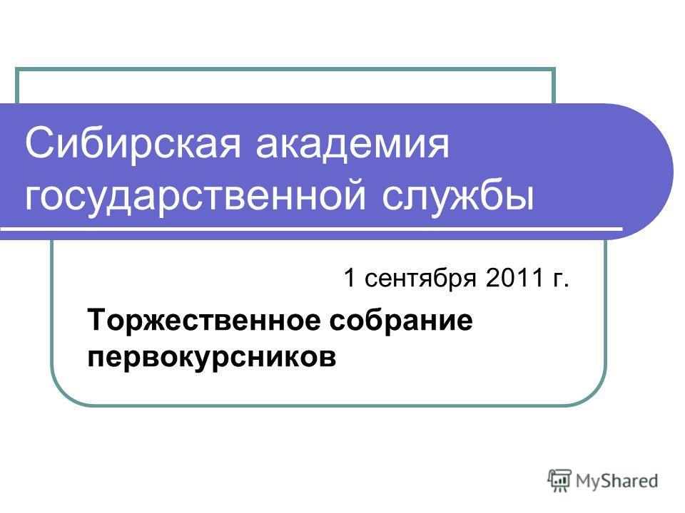Сибирская академия государственной службы 1 сентября 2011 г. Торжественное собрание первокурсников