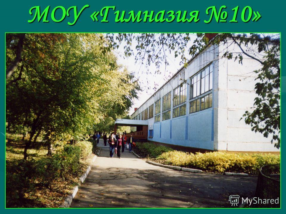 МОУ «Гимназия 10»