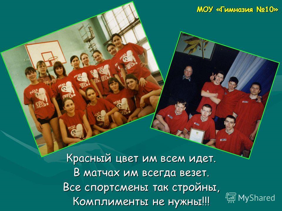 Красный цвет им всем идет. В матчах им всегда везет. Все спортсмены так стройны, Комплименты не нужны!!!
