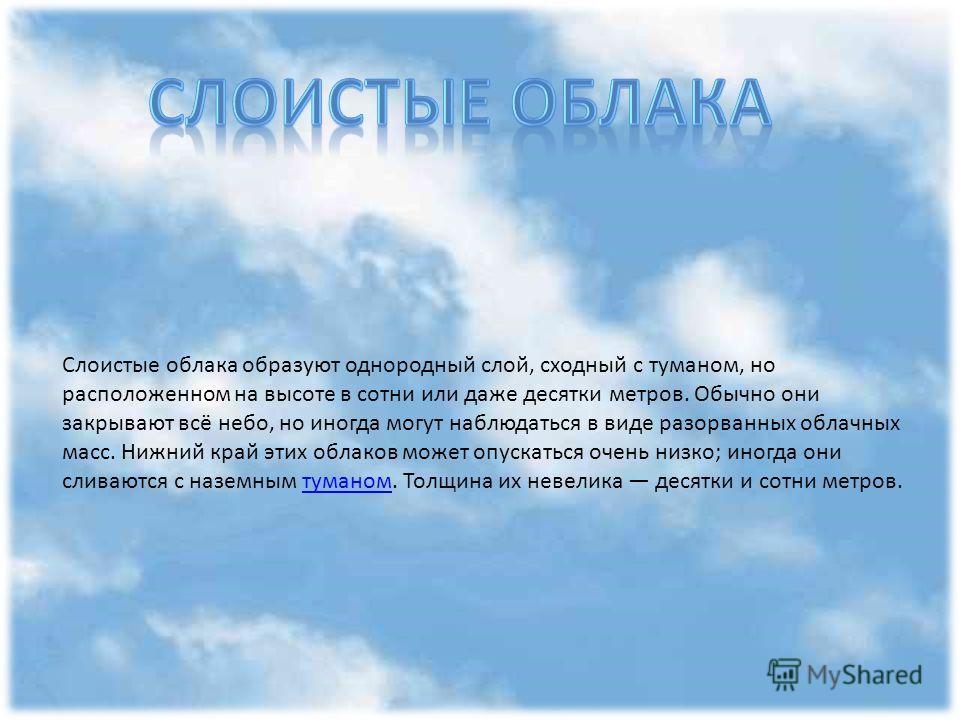 Слоисто-дождевые облака тёмно-серые, в виде сплошного слоя. При осадках он кажется однородным, в перерывах между выпадением осадков заметна некая неоднородность и даже некоторая волнистость слоя. От слоистых облаков отличаются более тёмным и синеваты