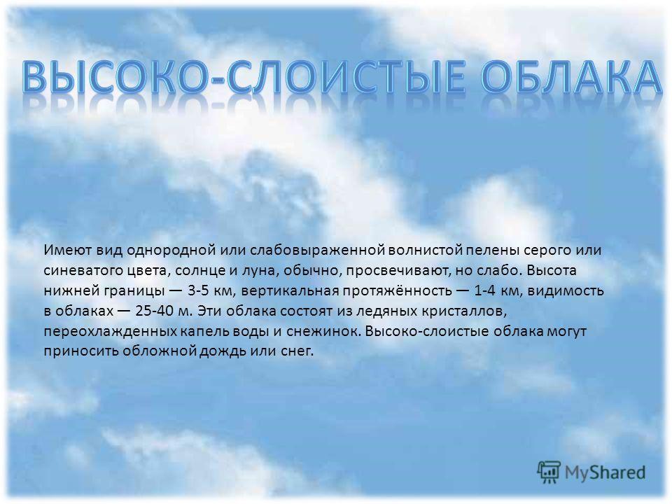 Высоко-кучевые облака (Altocumulus, Ac) типичная облачность для теплого сезона. Серые, белые, или синеватого цвета облака в виде волн и гряд, состоящих из хлопьев и пластин, разделённых просветами. Высота нижней границы 2- 6 км, вертикальная протяжён