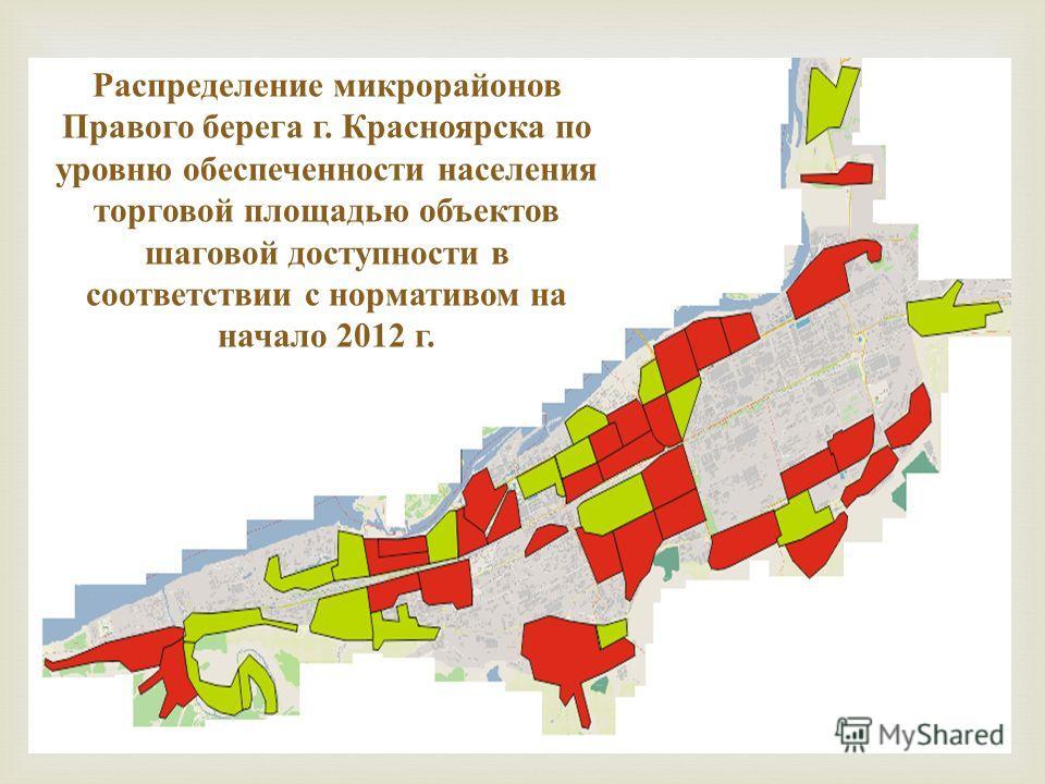 Распределение микрорайонов Правого берега г. Красноярска по уровню обеспеченности населения торговой площадью объектов шаговой доступности в соответствии с нормативом на начало 2012 г.