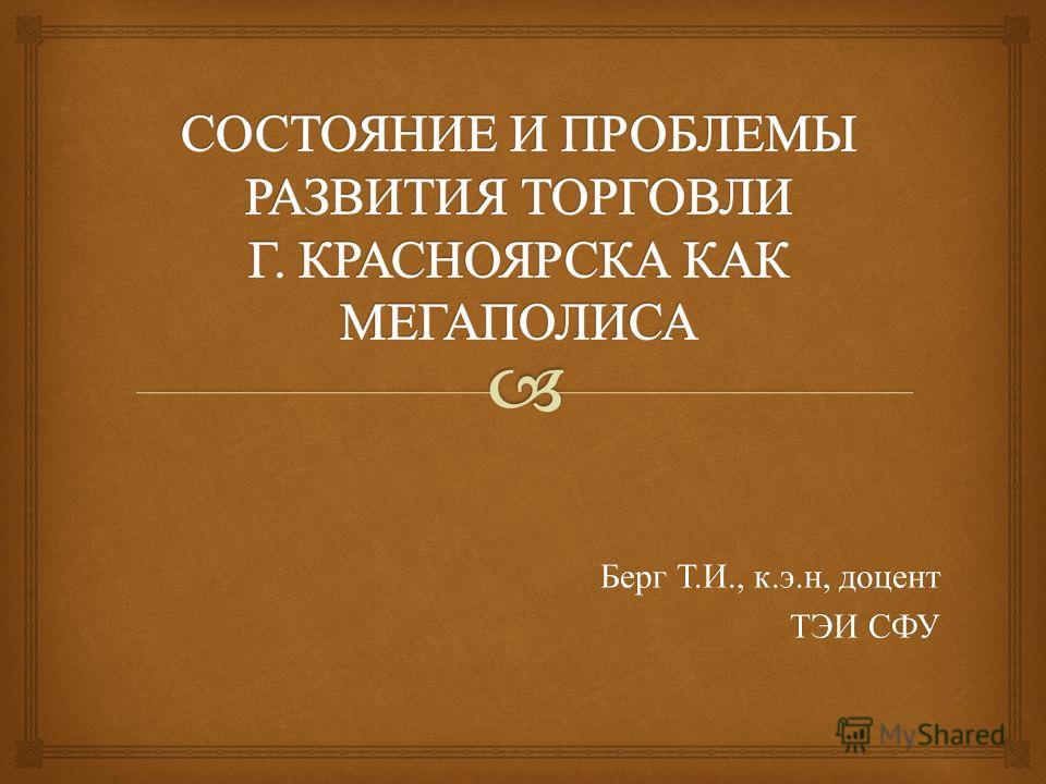 Берг Т. И., к. э. н, доцент ТЭИ СФУ