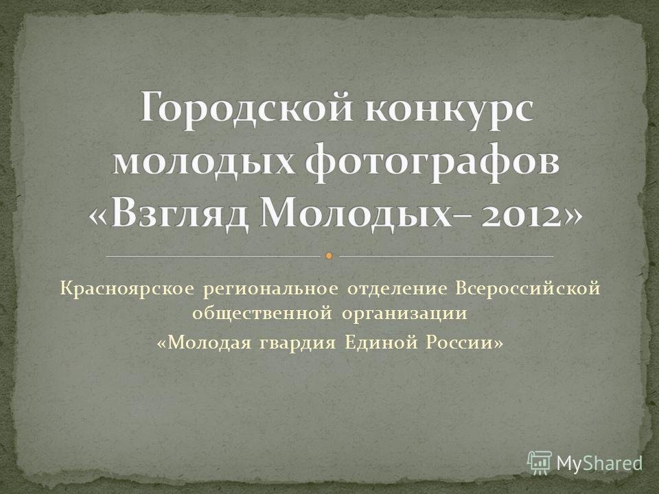 Красноярское региональное отделение Всероссийской общественной организации «Молодая гвардия Единой России»