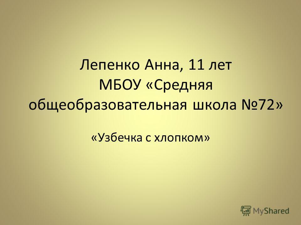 Лепенко Анна, 11 лет МБОУ «Средняя общеобразовательная школа 72» «Узбечка с хлопком»