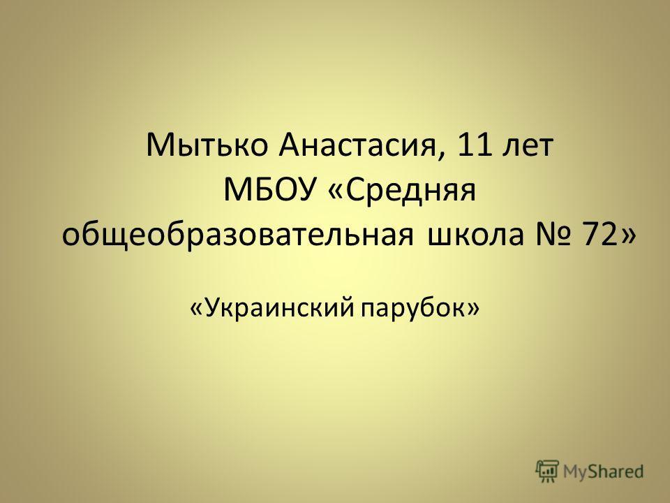 Мытько Анастасия, 11 лет МБОУ «Средняя общеобразовательная школа 72» «Украинский парубок»