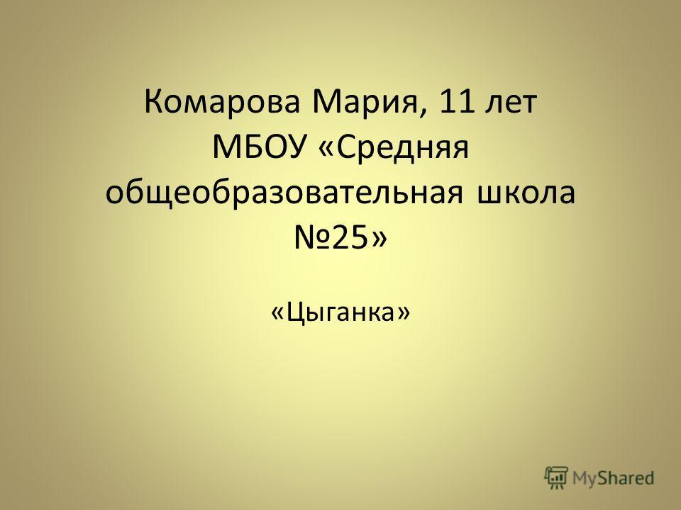 Комарова Мария, 11 лет МБОУ «Средняя общеобразовательная школа 25» «Цыганка»