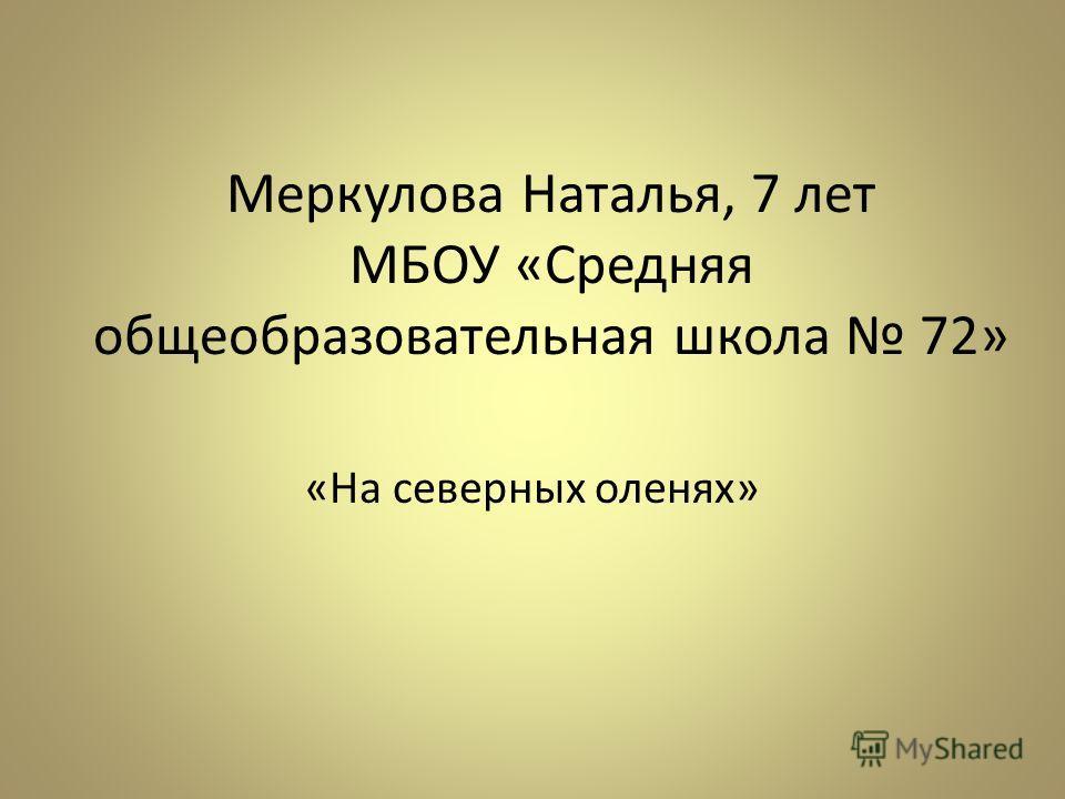 Меркулова Наталья, 7 лет МБОУ «Средняя общеобразовательная школа 72» «На северных оленях»