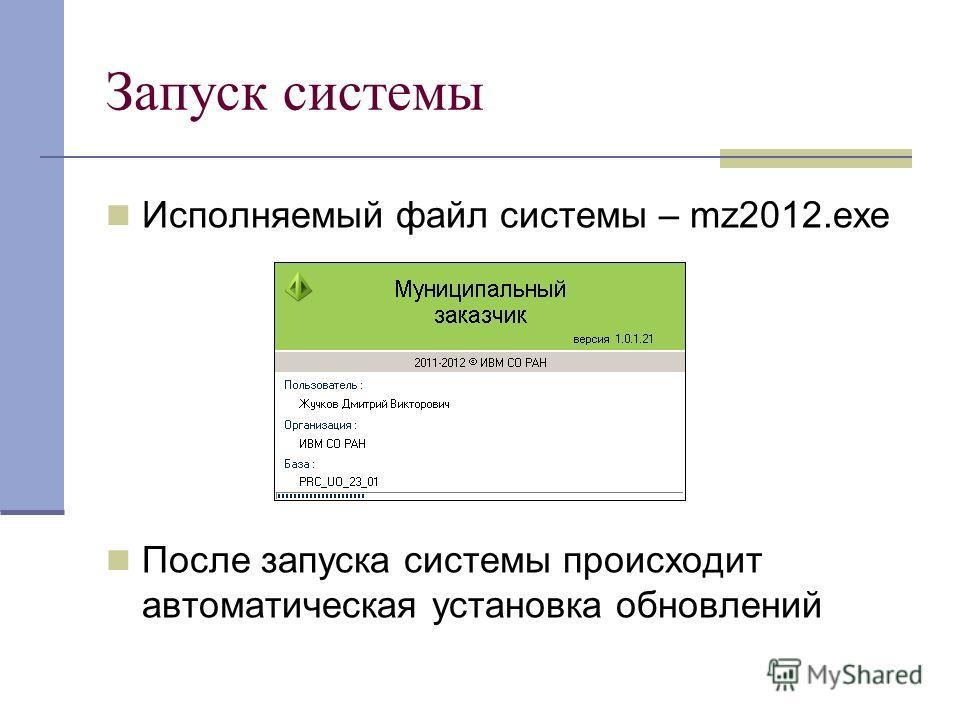 Запуск системы Исполняемый файл системы – mz2012.exe После запуска системы происходит автоматическая установка обновлений