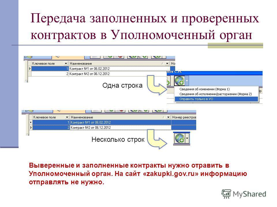 Передача заполненных и проверенных контрактов в Уполномоченный орган Одна строка Несколько строк Выверенные и заполненные контракты нужно отравить в Уполномоченный орган. На сайт «zakupki.gov.ru» информацию отправлять не нужно.
