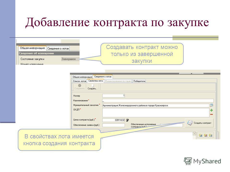 Добавление контракта по закупке Создавать контракт можно только из завершенной закупки В свойствах лота имеется кнопка создания контракта
