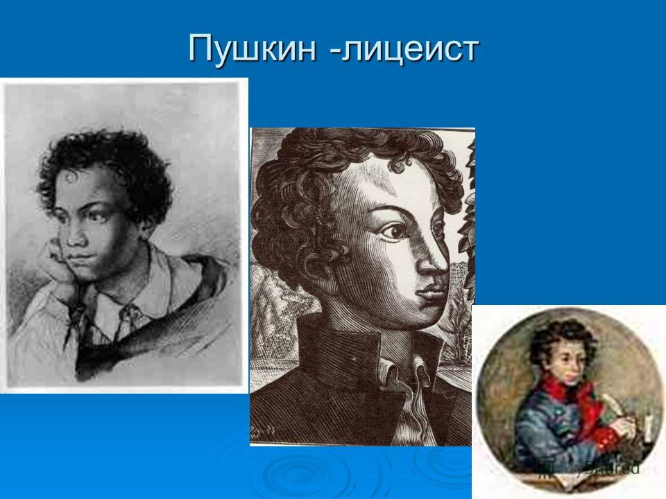 Пушкин -лицеист
