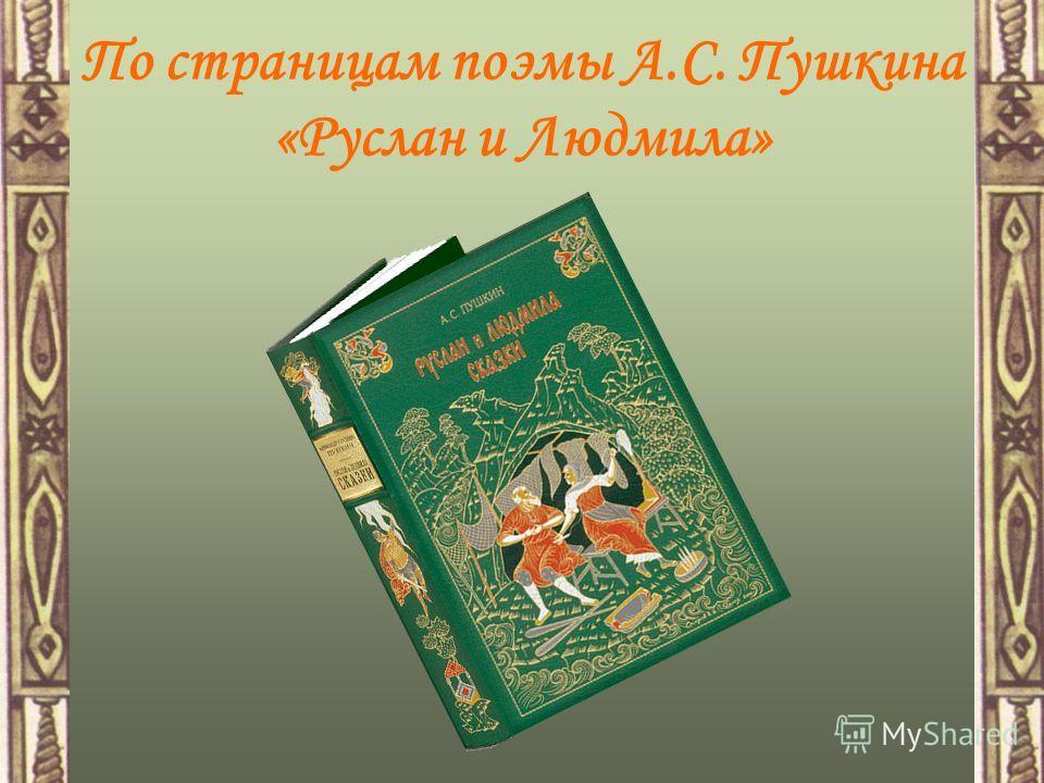 По страницам поэмы А.С. Пушкина «Руслан и Людмила»