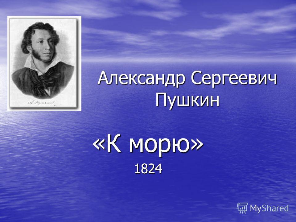 Александр Сергеевич Пушкин «К морю» 1824