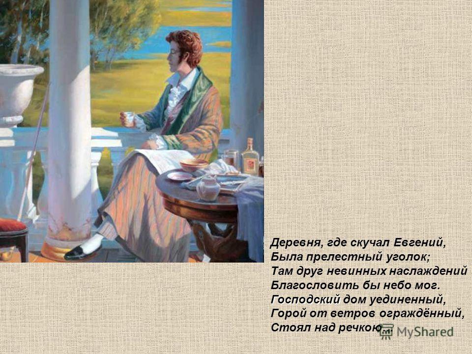 … С душою, полной сожалений, И опершися на гранит, Стоял задумчиво Евгений, Как описал себя пиит.