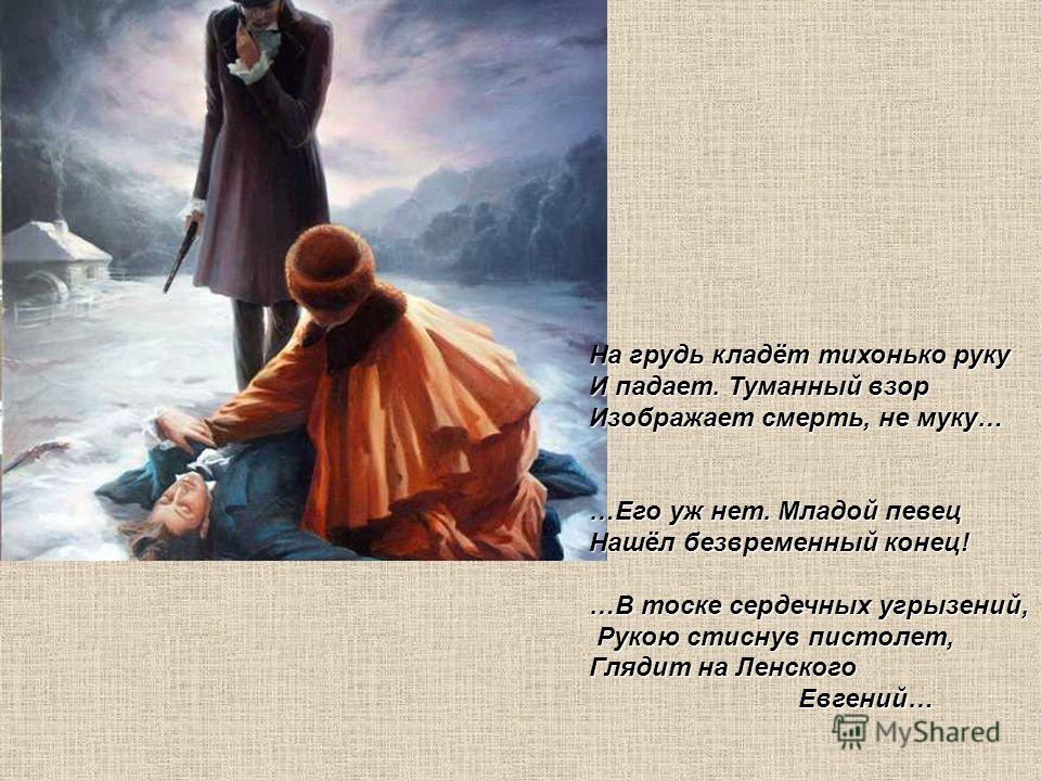 …Медведь проворно Её хватает и несёт; Она бесчувственно-покорна, Не шевельнётся, не дохнёт…