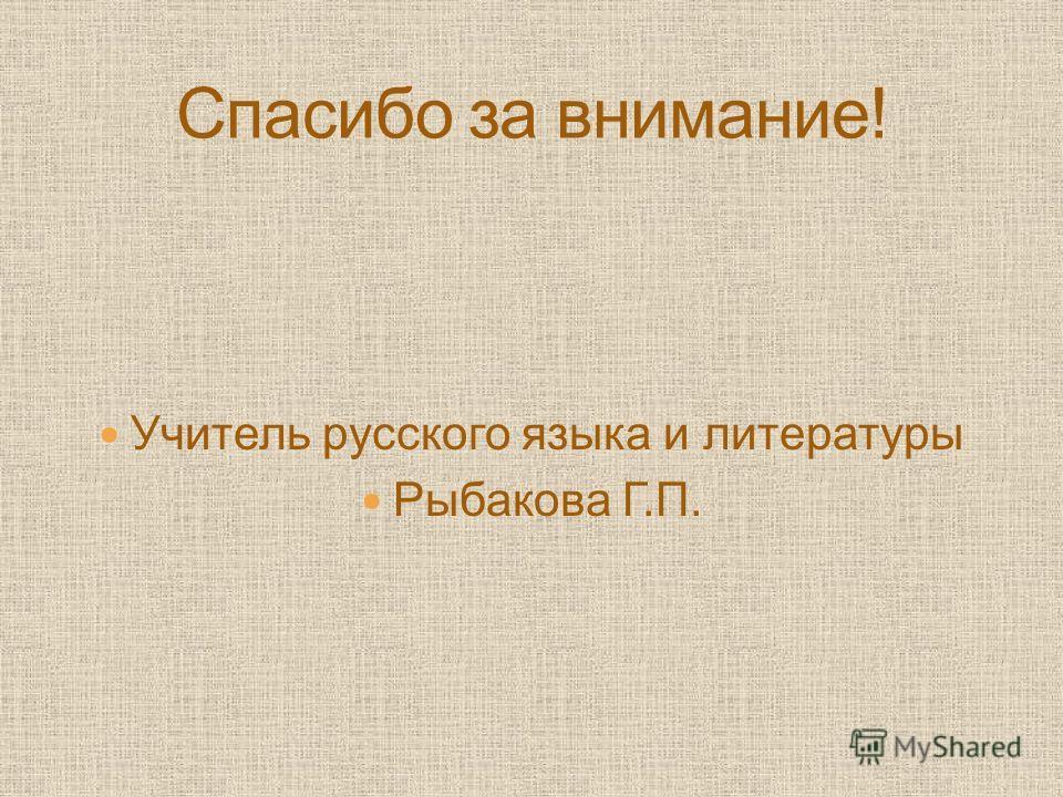 «Онегина» можно назвать энциклопедией русской жизни и в высшей степени народным произведением».