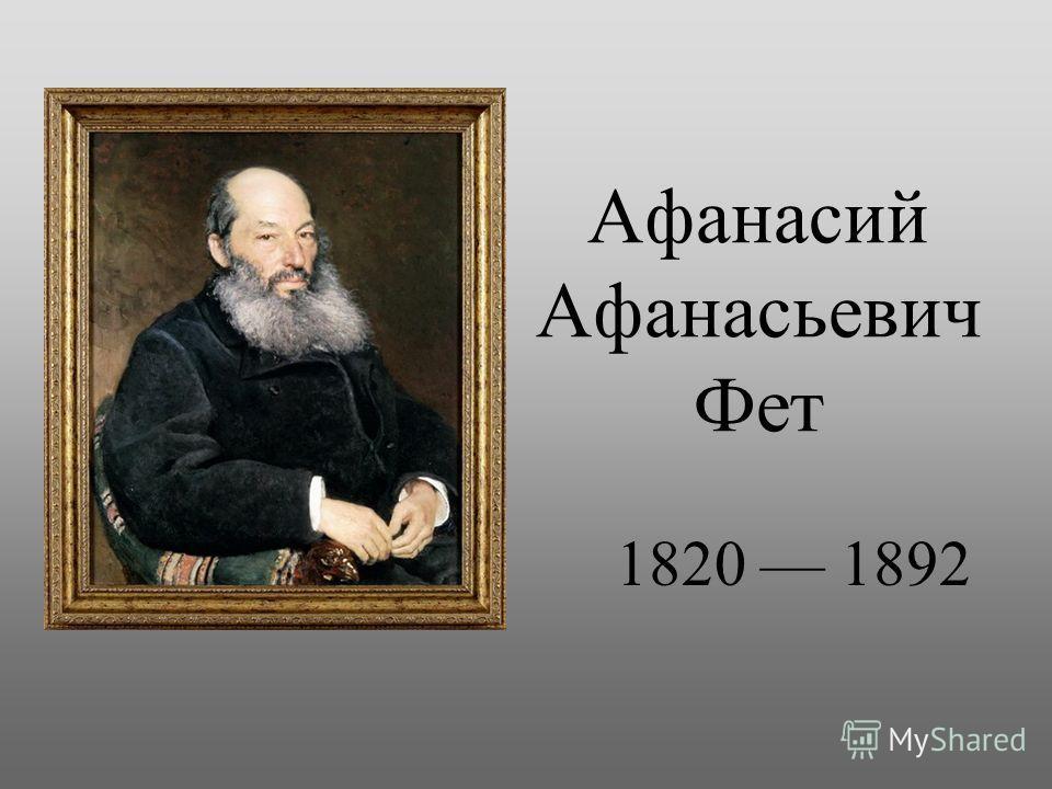 Афанасий Афанасьевич Фет 1820 1892