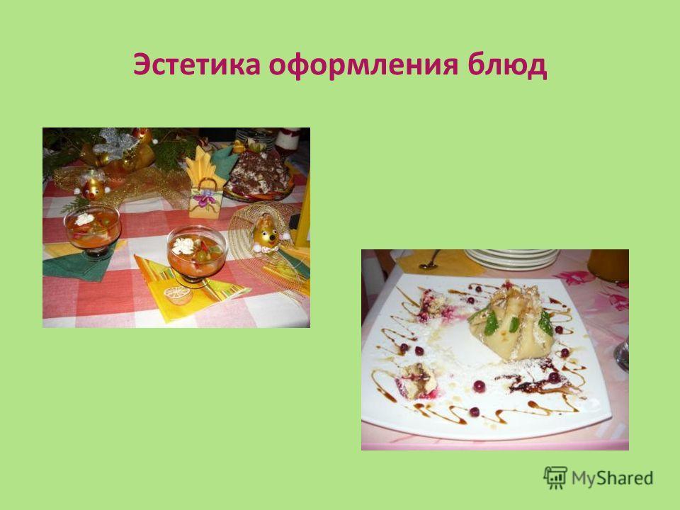 Эстетика оформления блюд