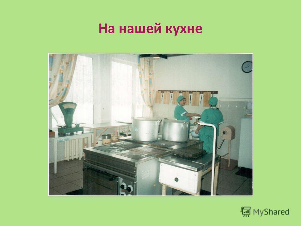 На нашей кухне