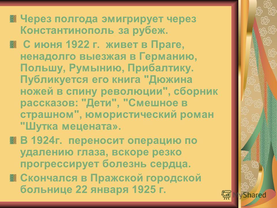 Через полгода эмигрирует через Константинополь за рубеж. С июня 1922 г. живет в Праге, ненадолго выезжая в Германию, Польшу, Румынию, Прибалтику. Публикуется его книга