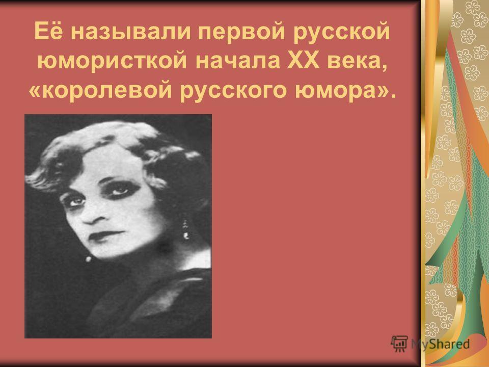 Её называли первой русской юмористкой начала ХХ века, «королевой русского юмора».