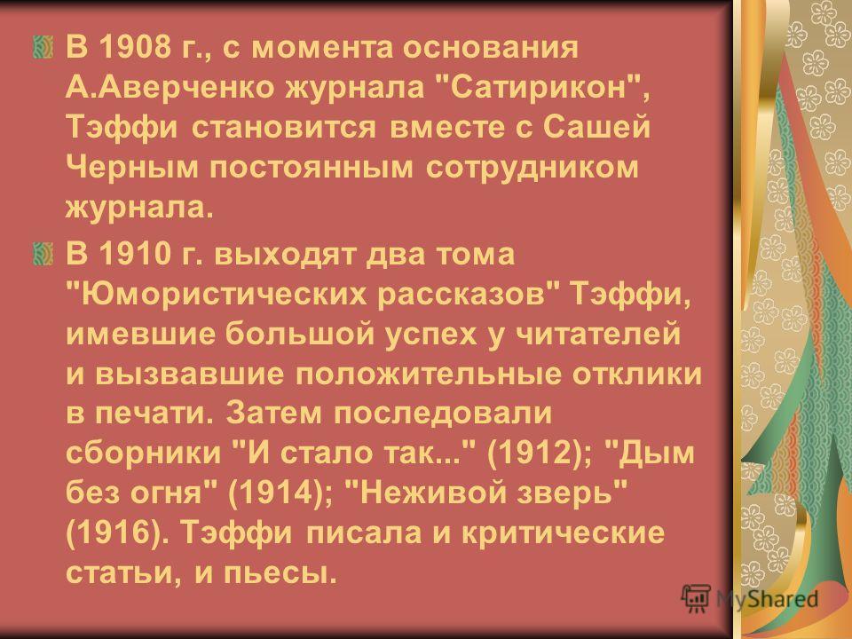 В 1908 г., с момента основания А.Аверченко журнала