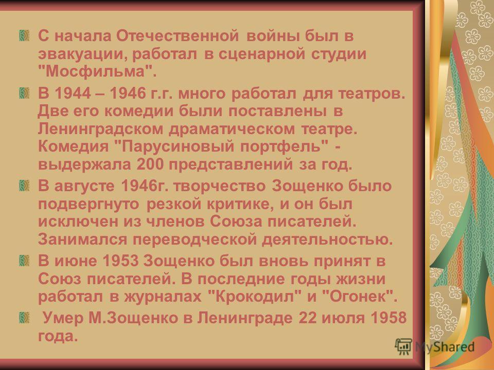 С начала Отечественной войны был в эвакуации, работал в сценарной студии