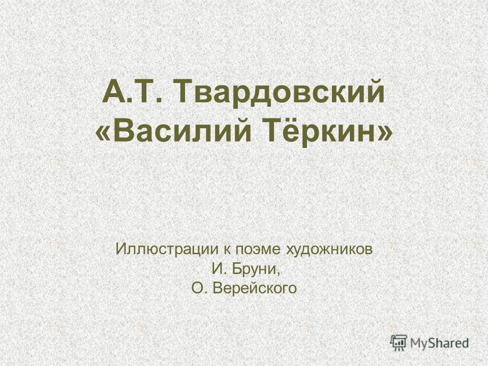 А.Т. Твардовский «Василий Тёркин» Иллюстрации к поэме художников И. Бруни, О. Верейского