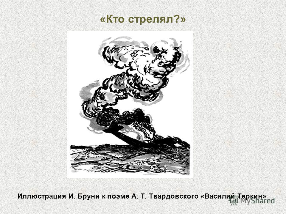 «Кто стрелял?» Иллюстрация И. Бруни к поэме А. Т. Твардовского «Василий Теркин»