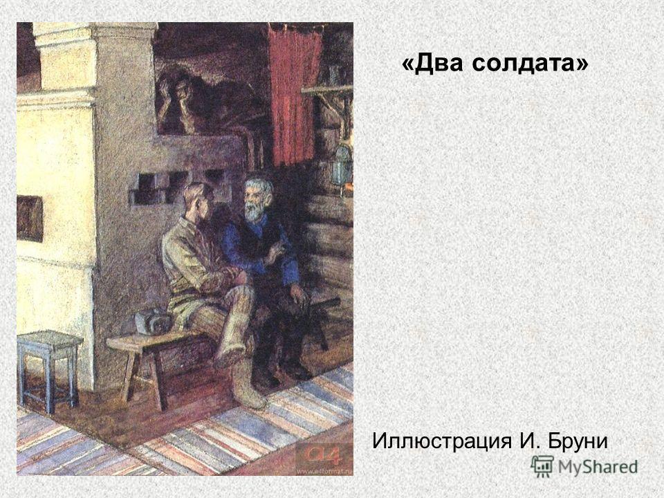 «Два солдата» Иллюстрация И. Бруни