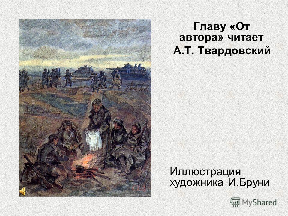 Главу «От автора» читает А.Т. Твардовский Иллюстрация художника И.Бруни