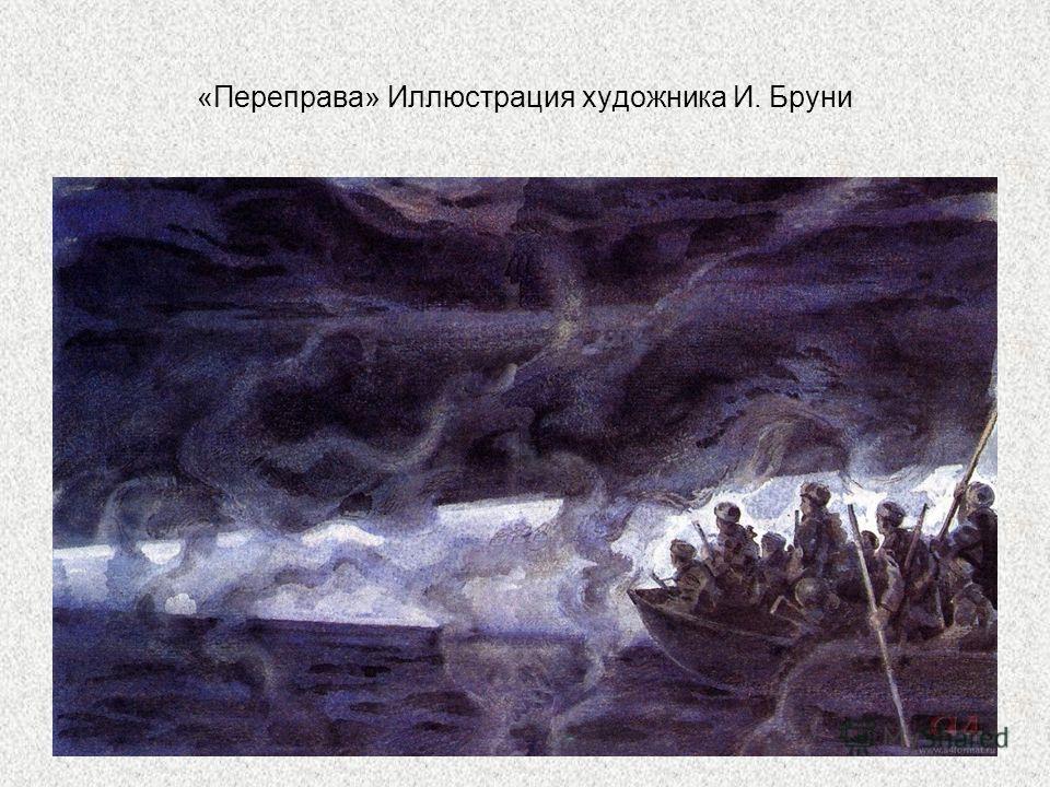 «Переправа» Иллюстрация художника И. Бруни