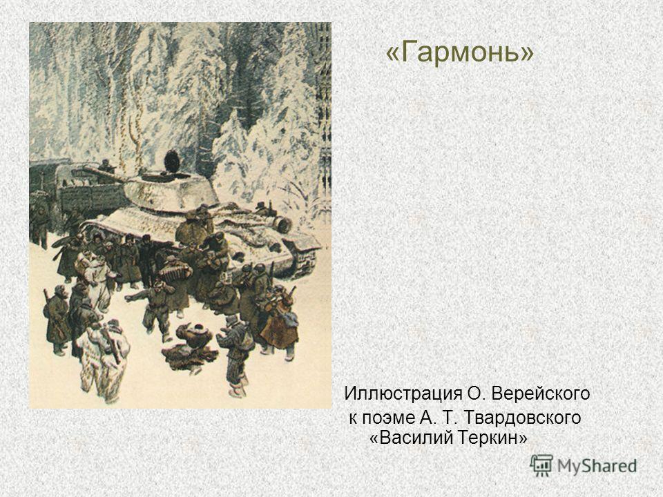 «Гармонь» Иллюстрация О. Верейского к поэме А. Т. Твардовского «Василий Теркин»
