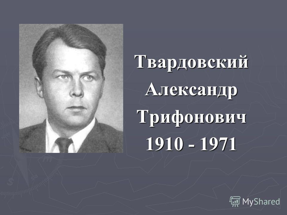 ТвардовскийАлександрТрифонович 1910 - 1971