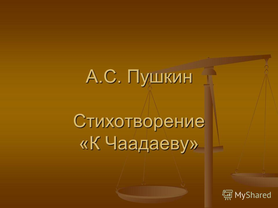 А.С. Пушкин Стихотворение «К Чаадаеву»