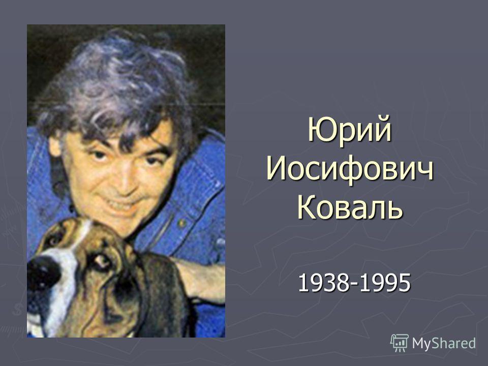 Юрий Иосифович Коваль 1938-1995