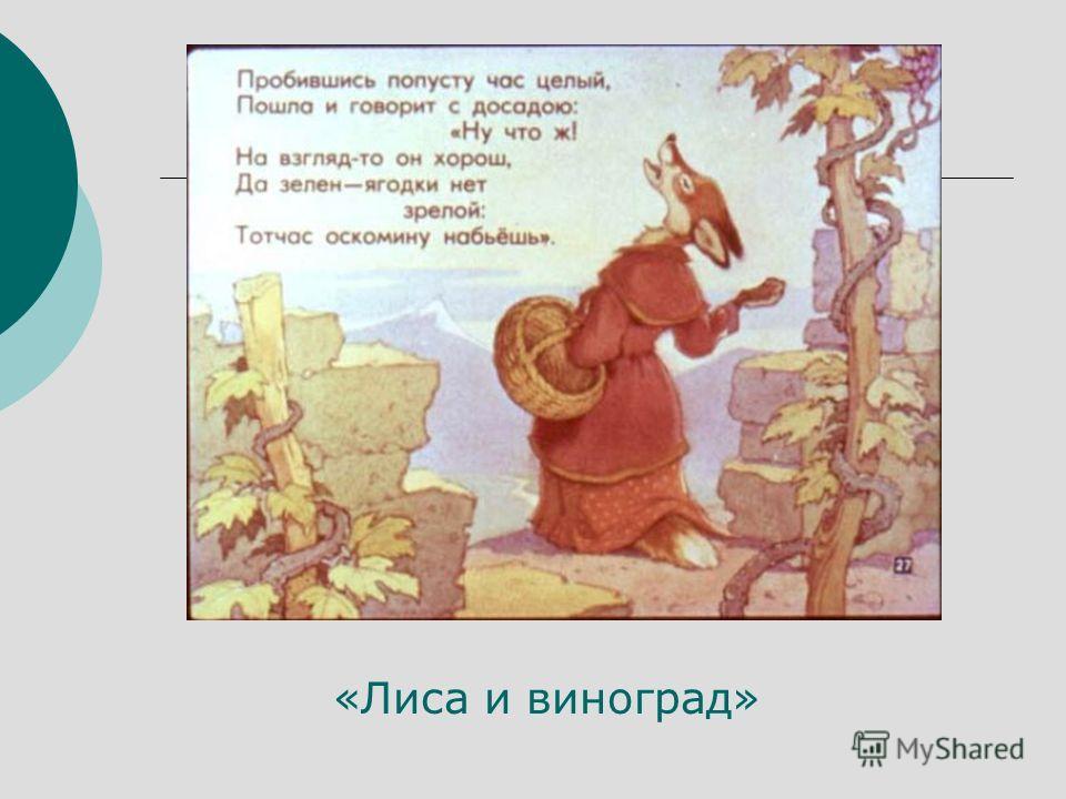 «Лиса и виноград»