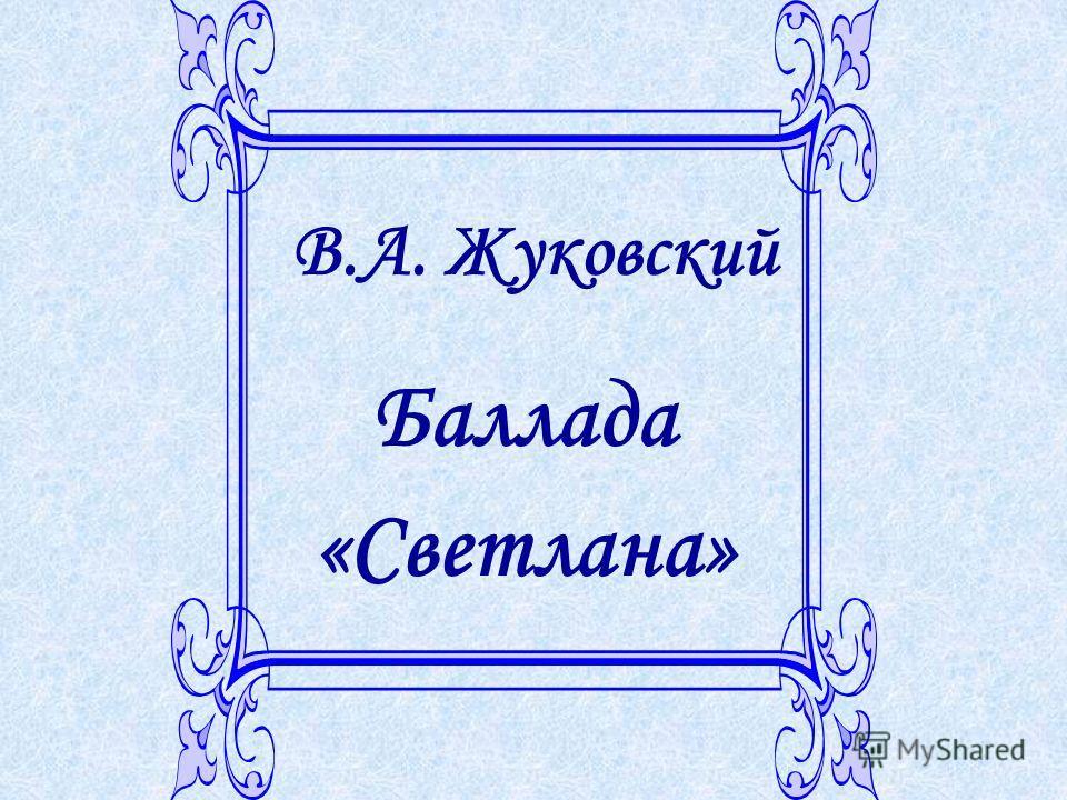 В.А. Жуковский Баллада «Светлана»